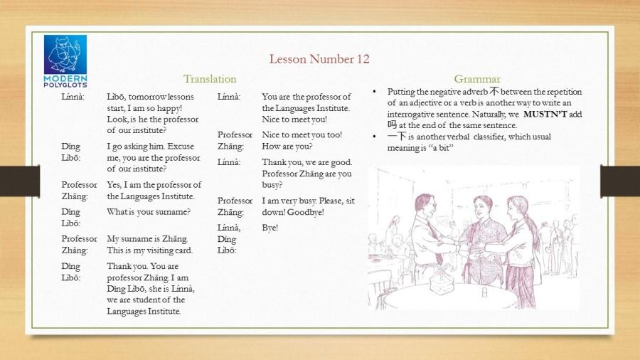 Lesson 12+ 27-07-17